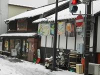 2011.2雪の店先.JPG