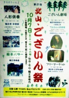 ございん祭2012.JPG