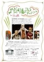 人形劇フェスB5ブログ用.jpg
