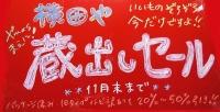 蔵出しポスター11.17.docx (871x448).jpg